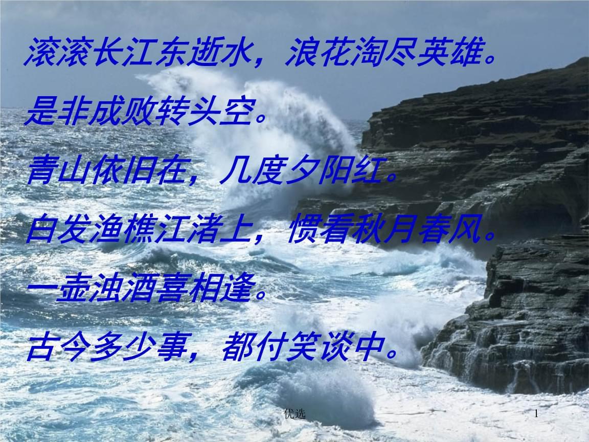 最新《念奴嬌赤壁懷古》課件培訓課件.ppt