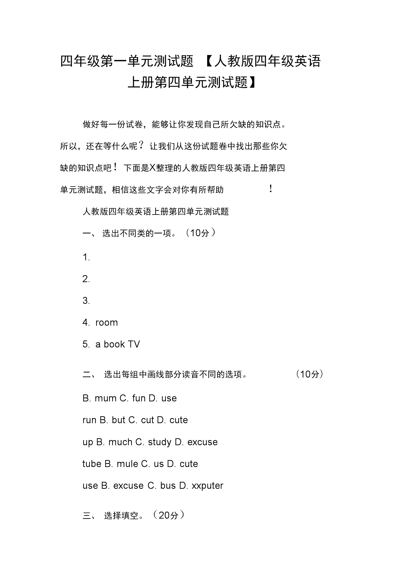 四年級第一單元測試題【人教版四年級英語上冊第四單元測試題】.docx