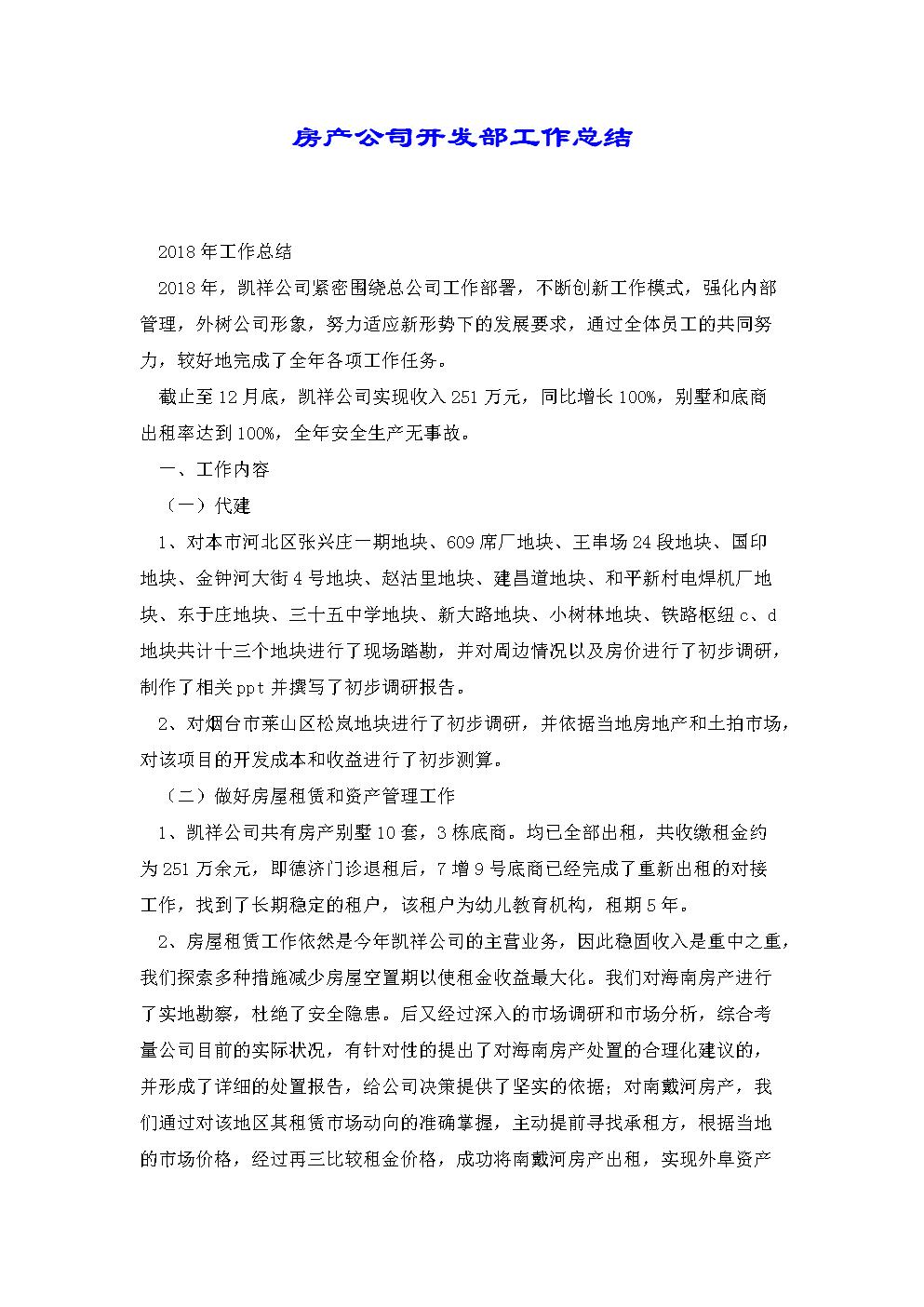 房產公司開發部工作總結.docx