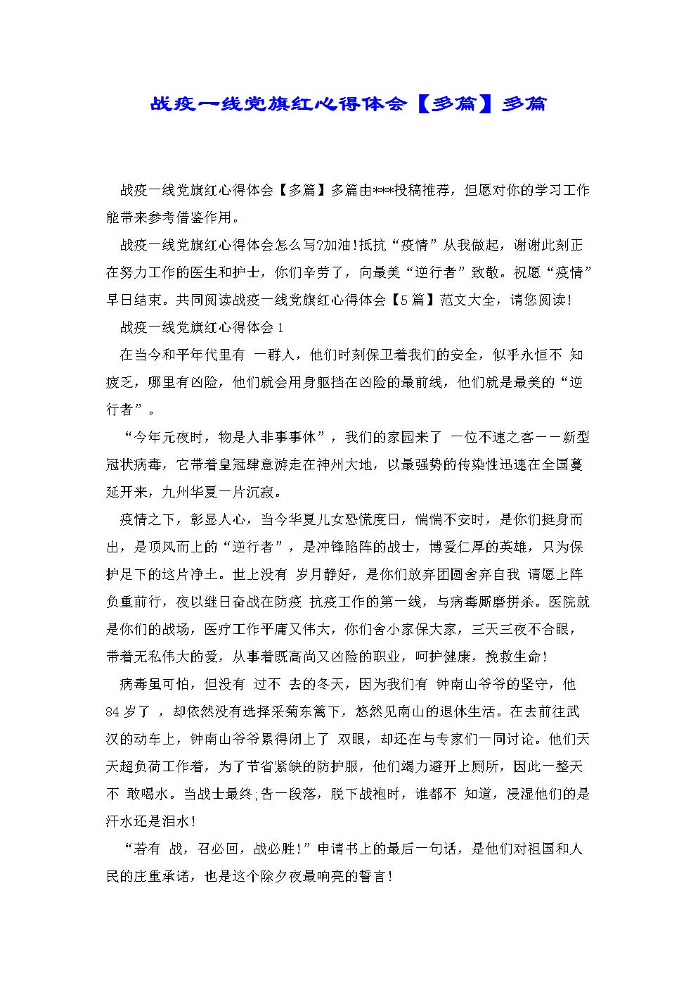 戰疫一線黨旗紅心得體會【多篇】多篇.docx