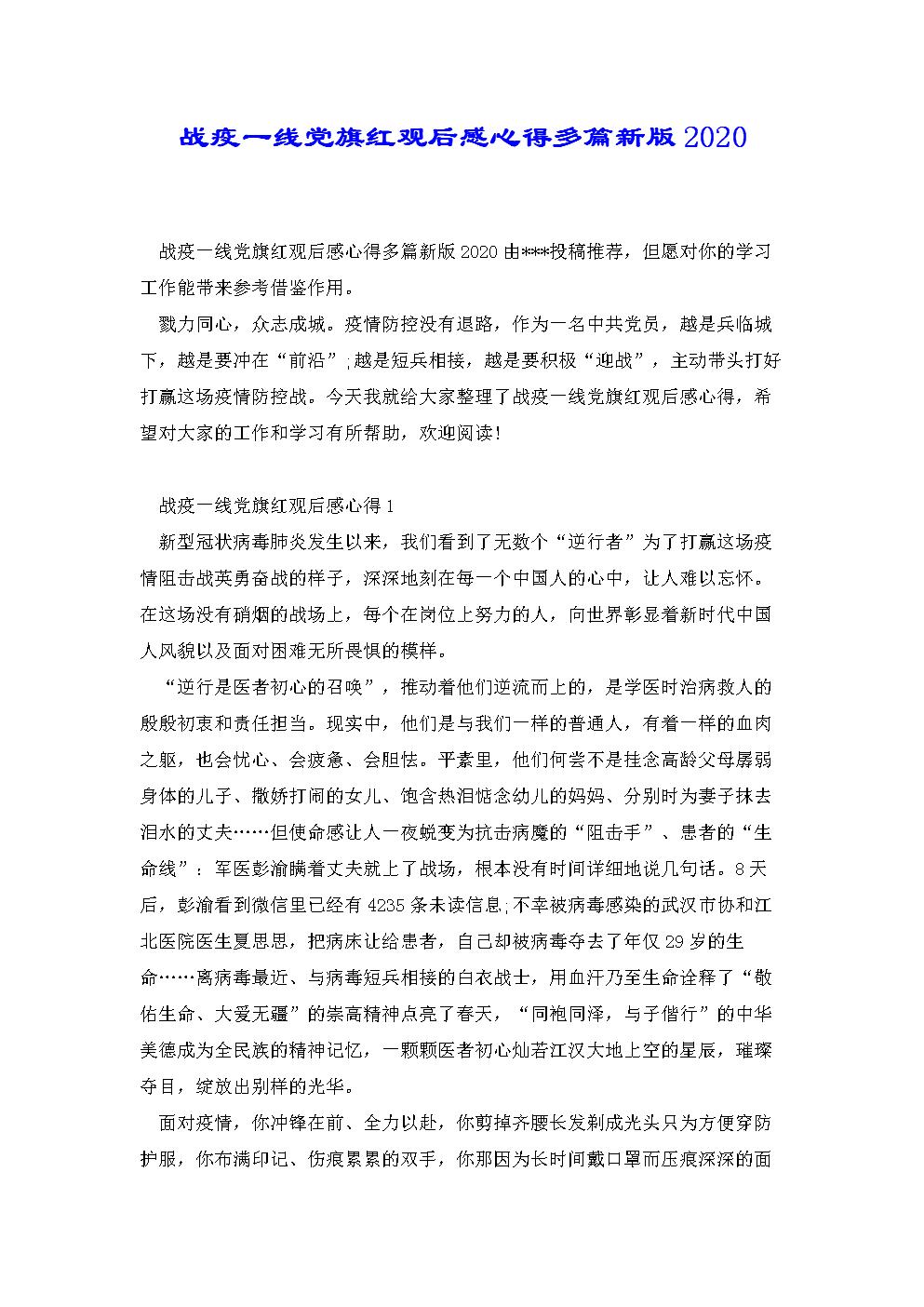 戰疫一線黨旗紅觀后感心得多篇新版2020.docx