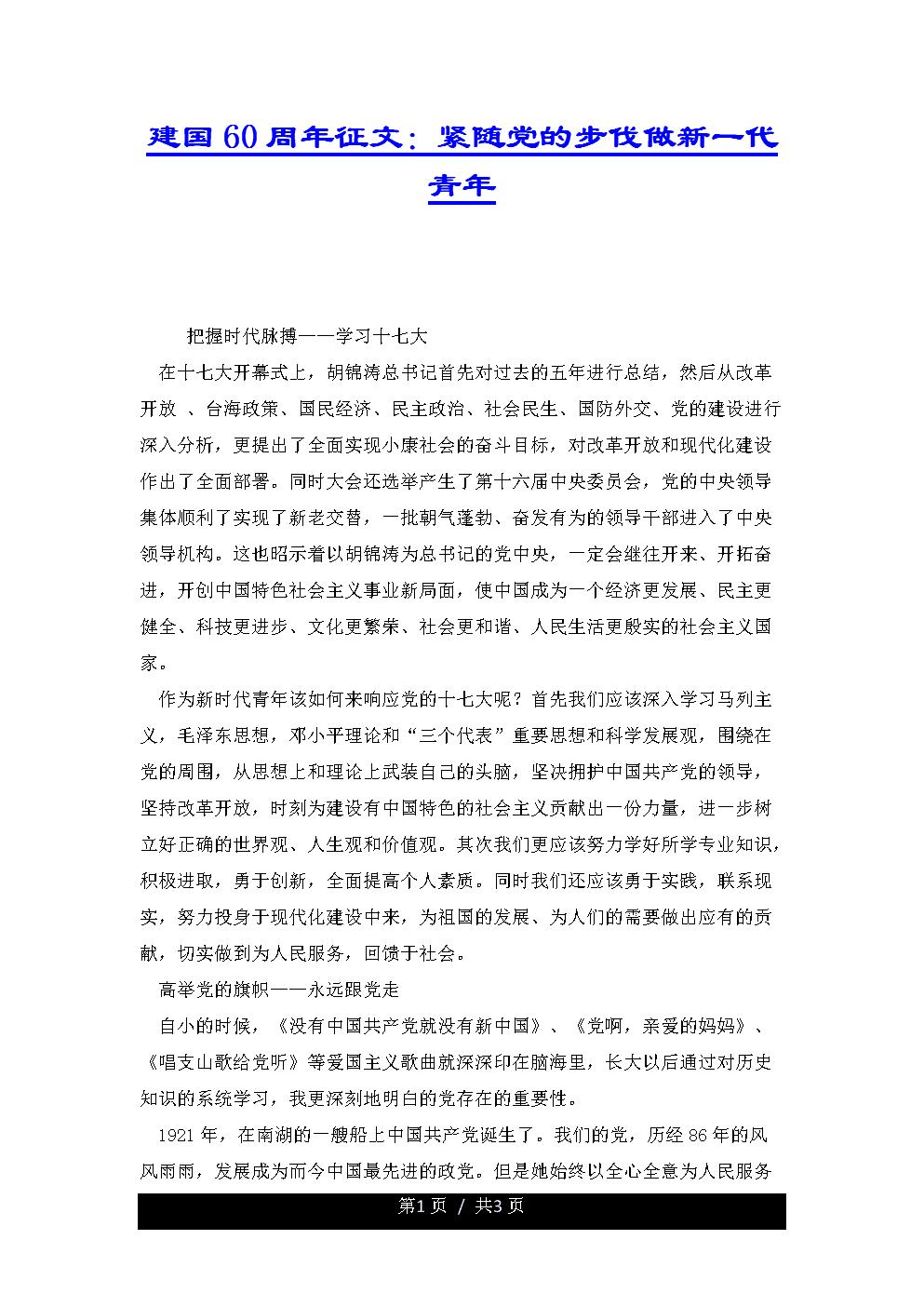 建國60周年征文:緊隨黨的步伐做新一代青年.docx