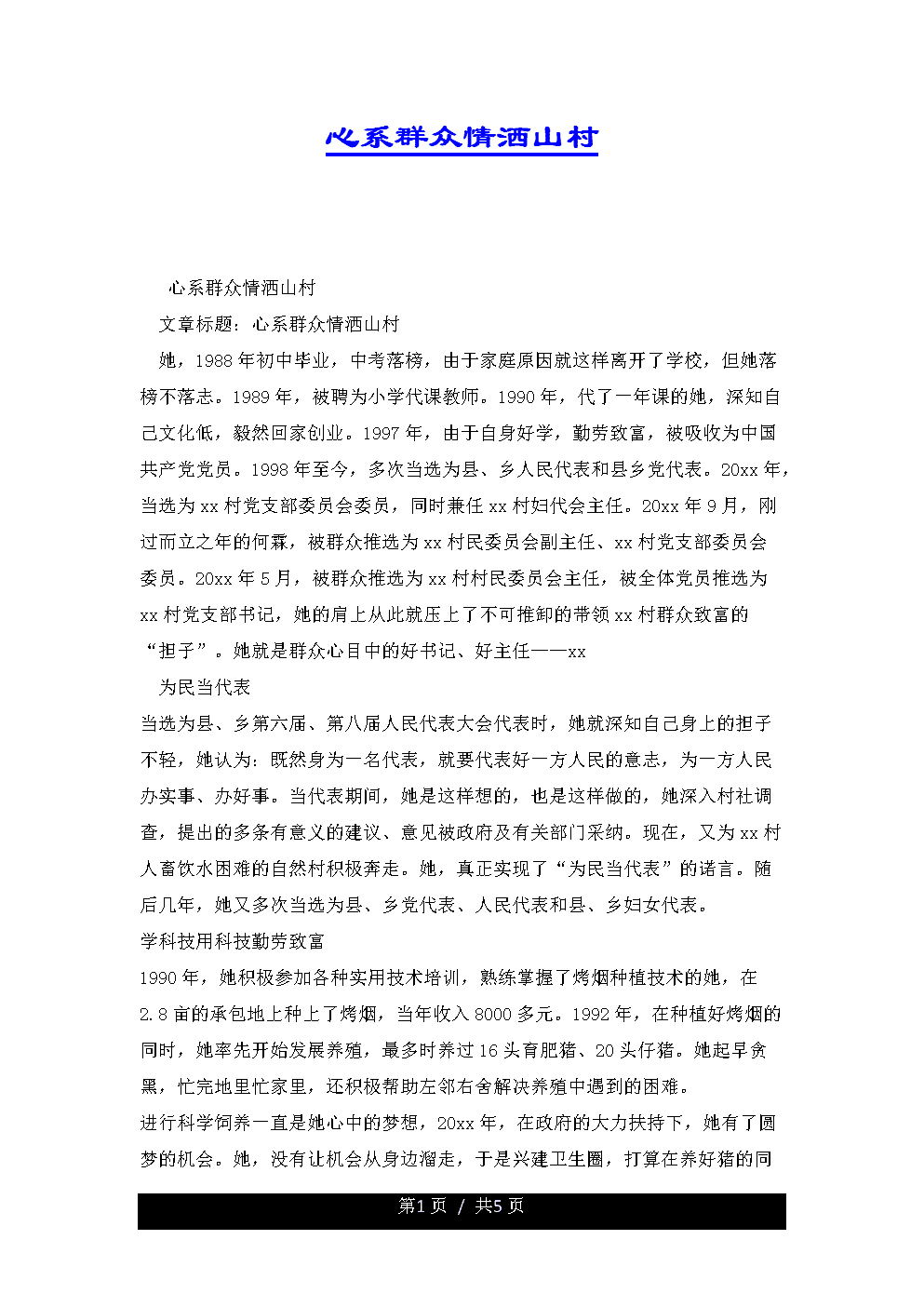 心系群眾情灑山村.docx