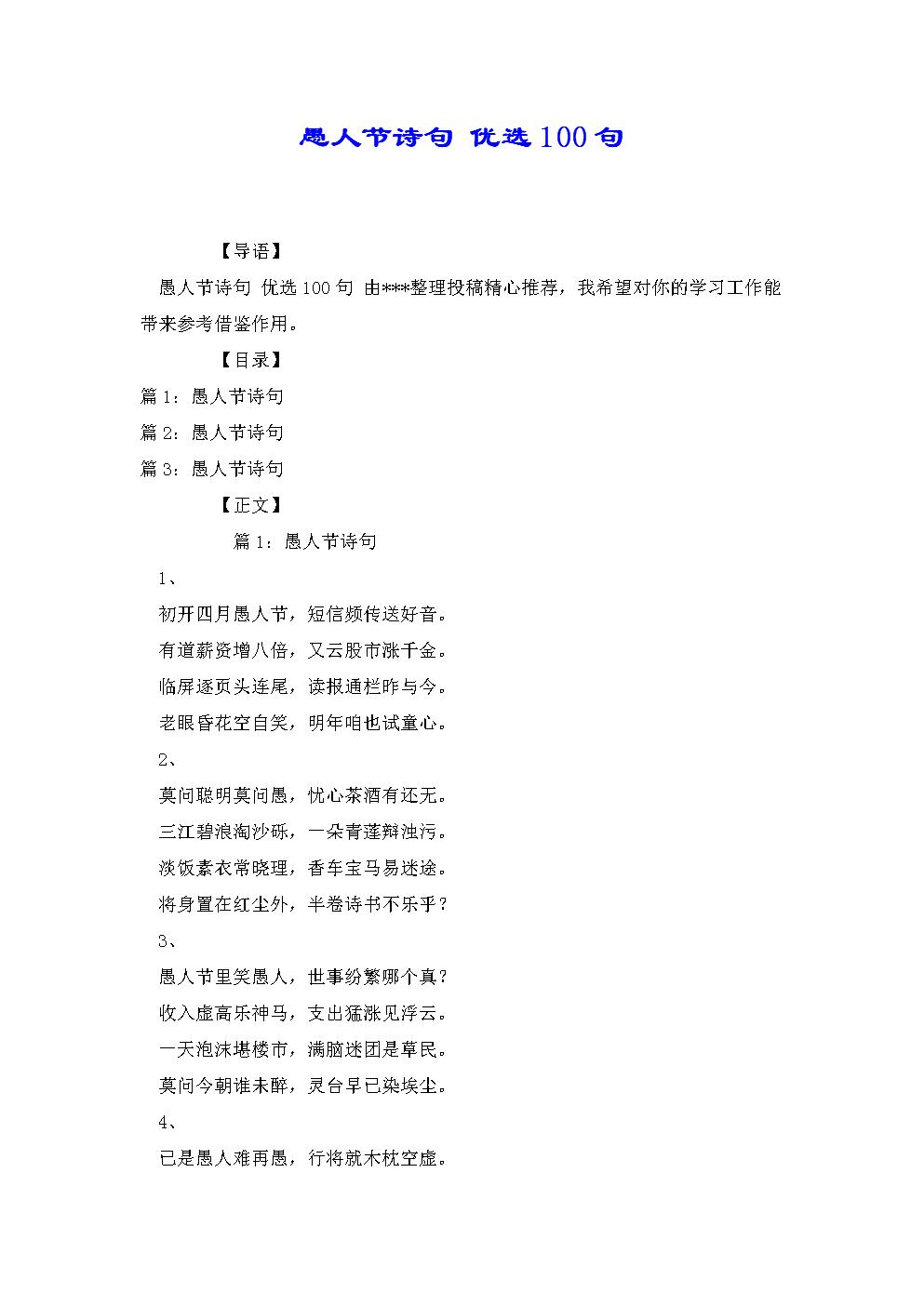 愚人節詩句 優選100句.docx