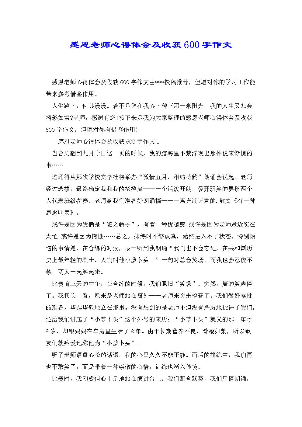 感恩老師心得體會及收獲600字作文.docx