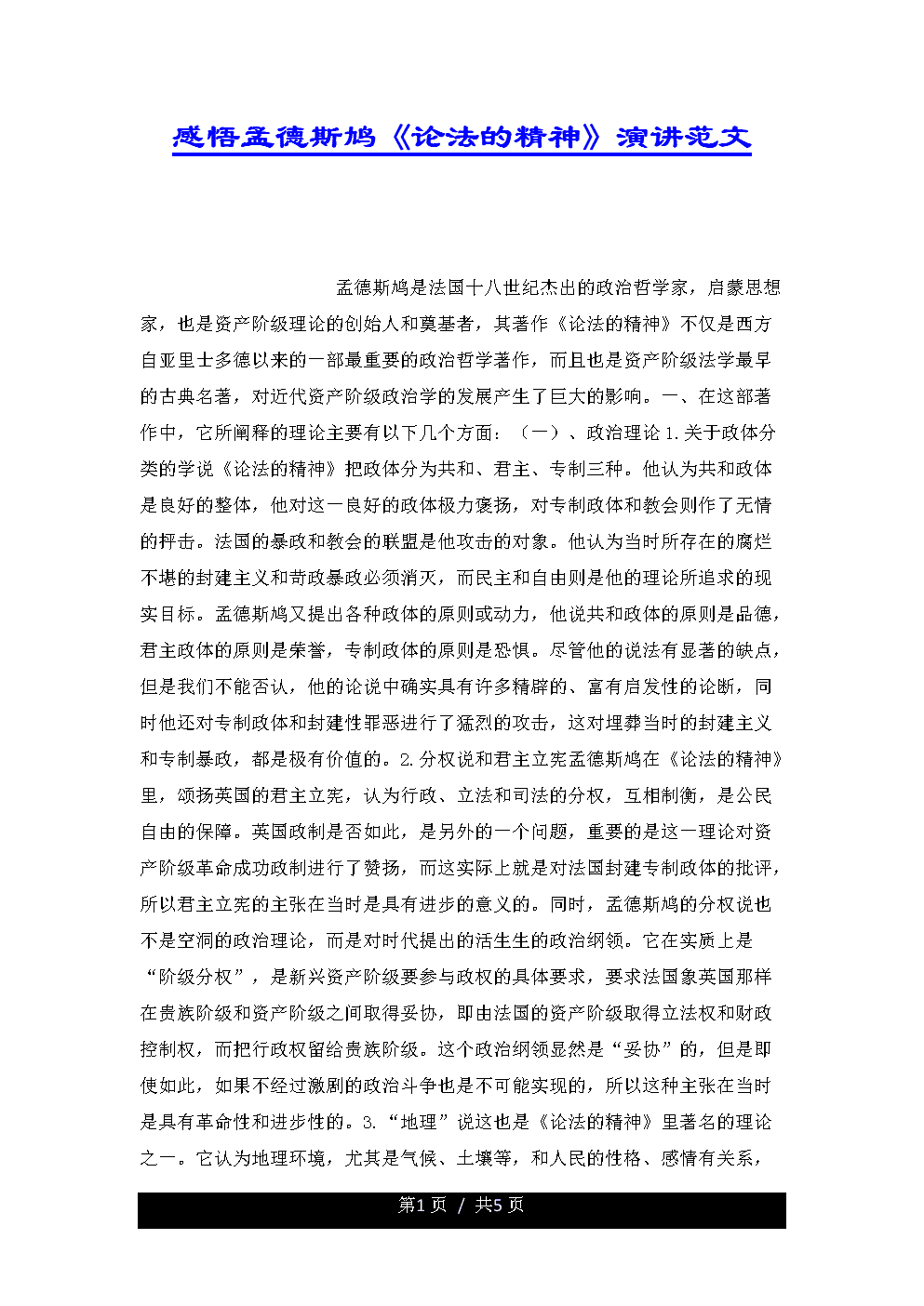 感悟孟德斯鳩《論法的精神》演講范文.docx