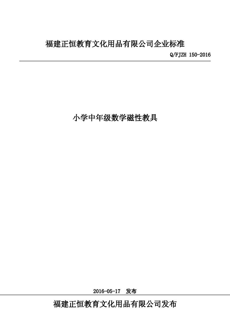 Q FJZH 150-2016_小學中年級數學磁性教具.pdf