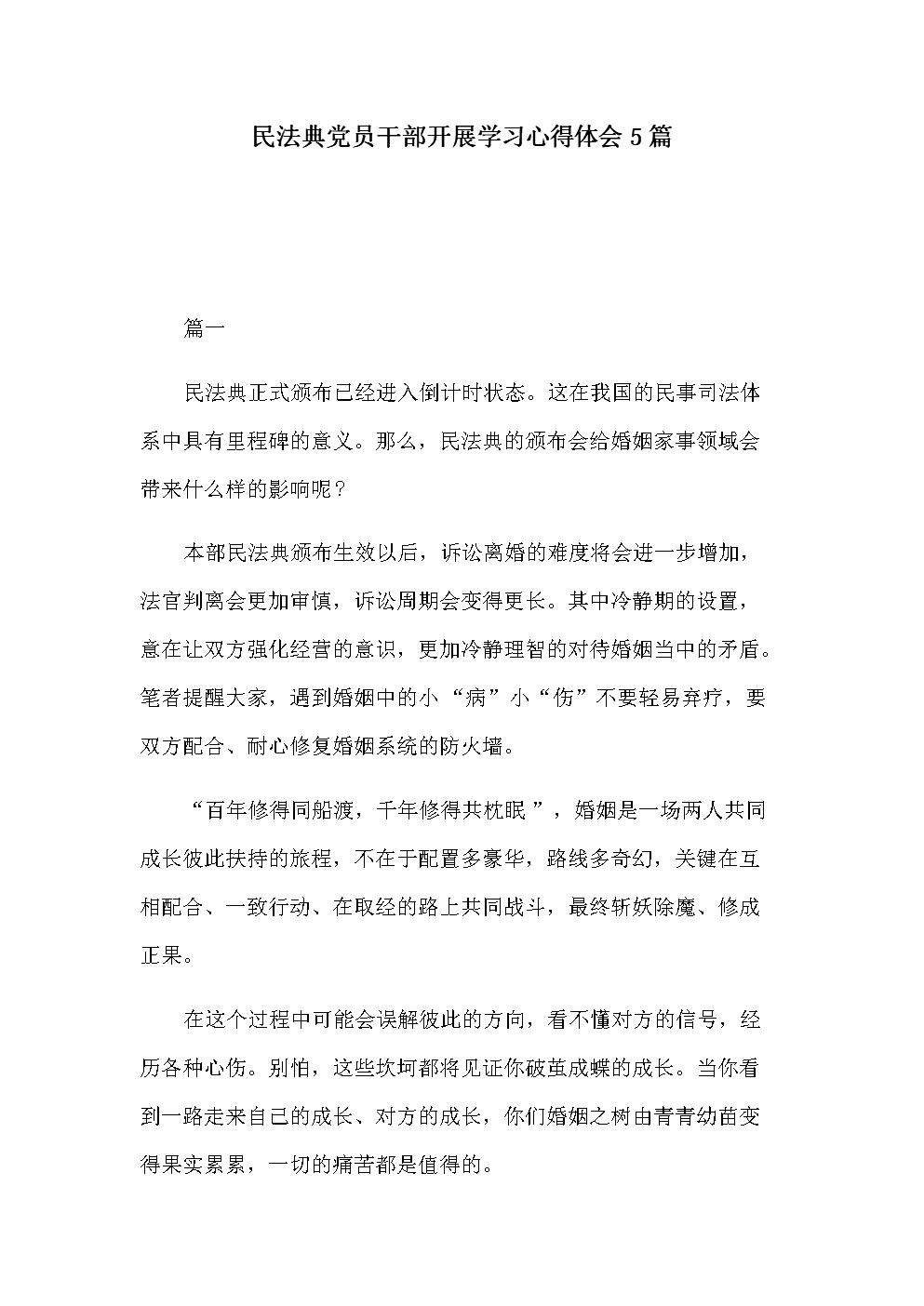 民法典黨員干部開展學習心得體會5篇.docx