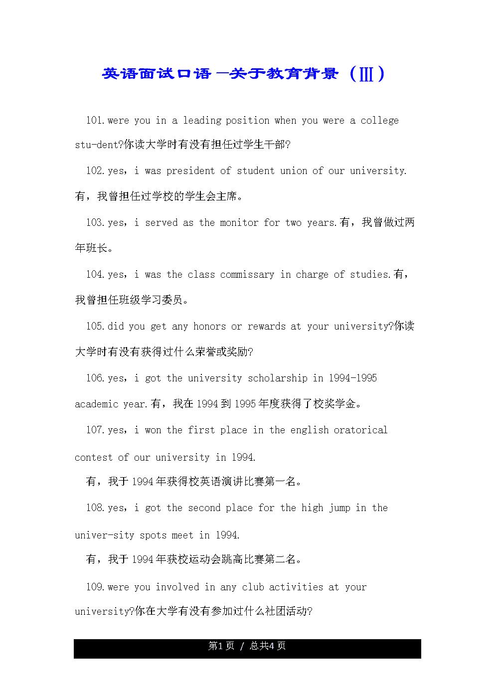 英語面試口語—關于教育背景(Ⅲ).doc