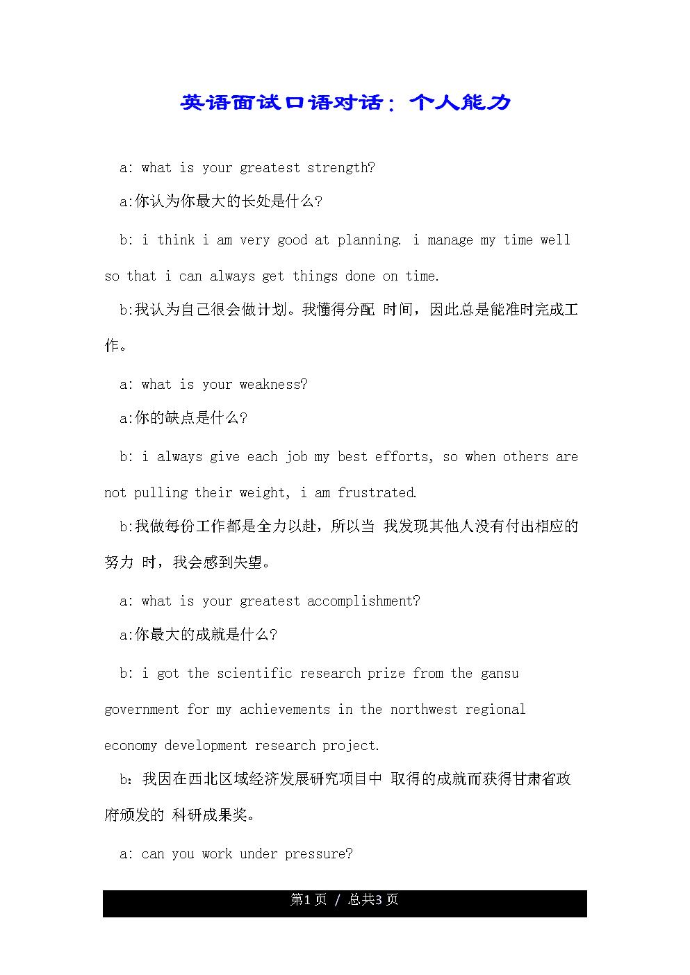 英語面試口語對話:個人能力.doc