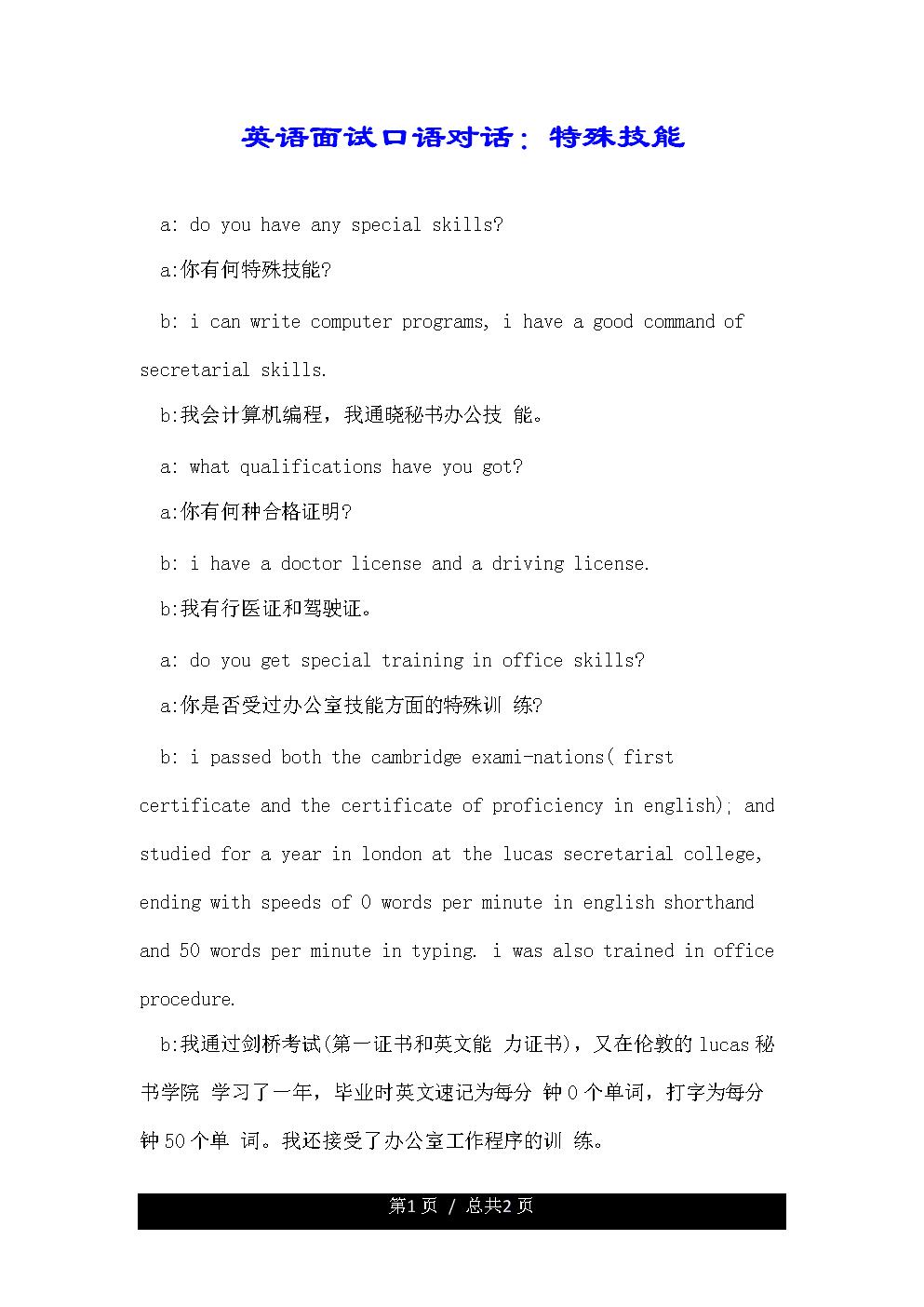 英語面試口語對話:特殊技能.doc