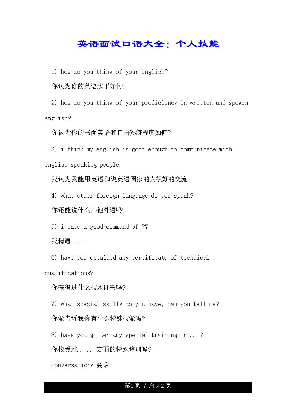 英語面試口語大全:個人技能.doc