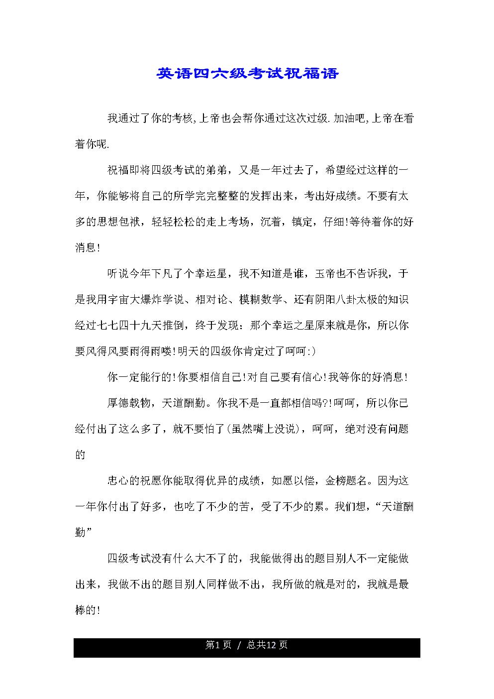 英語四六級考試祝福語.doc
