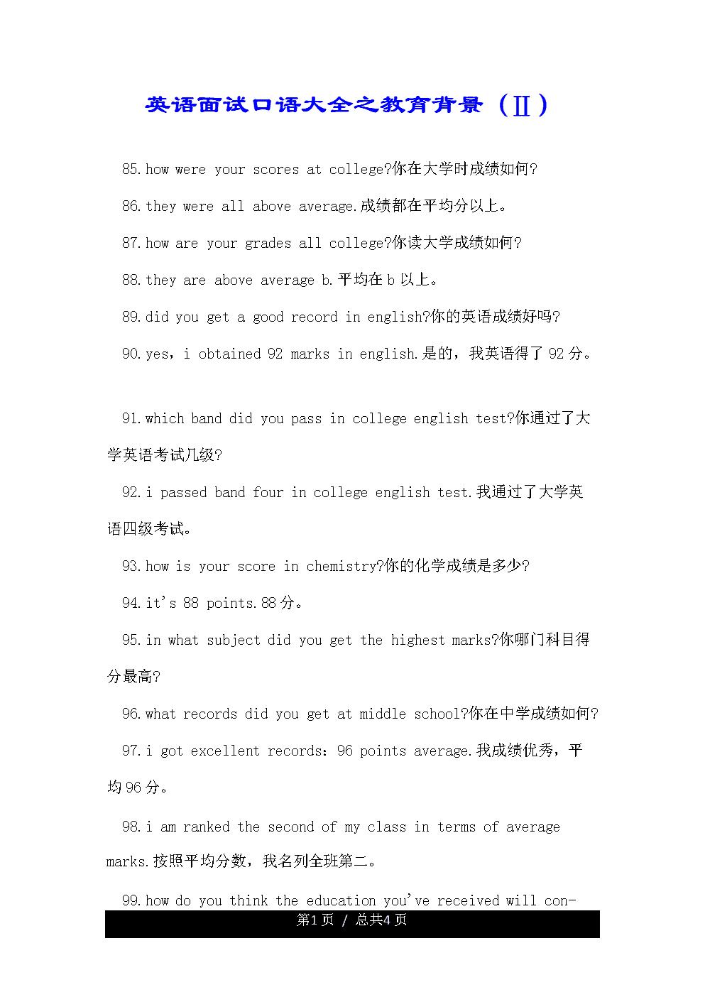 英語面試口語大全之教育背景(Ⅱ).doc