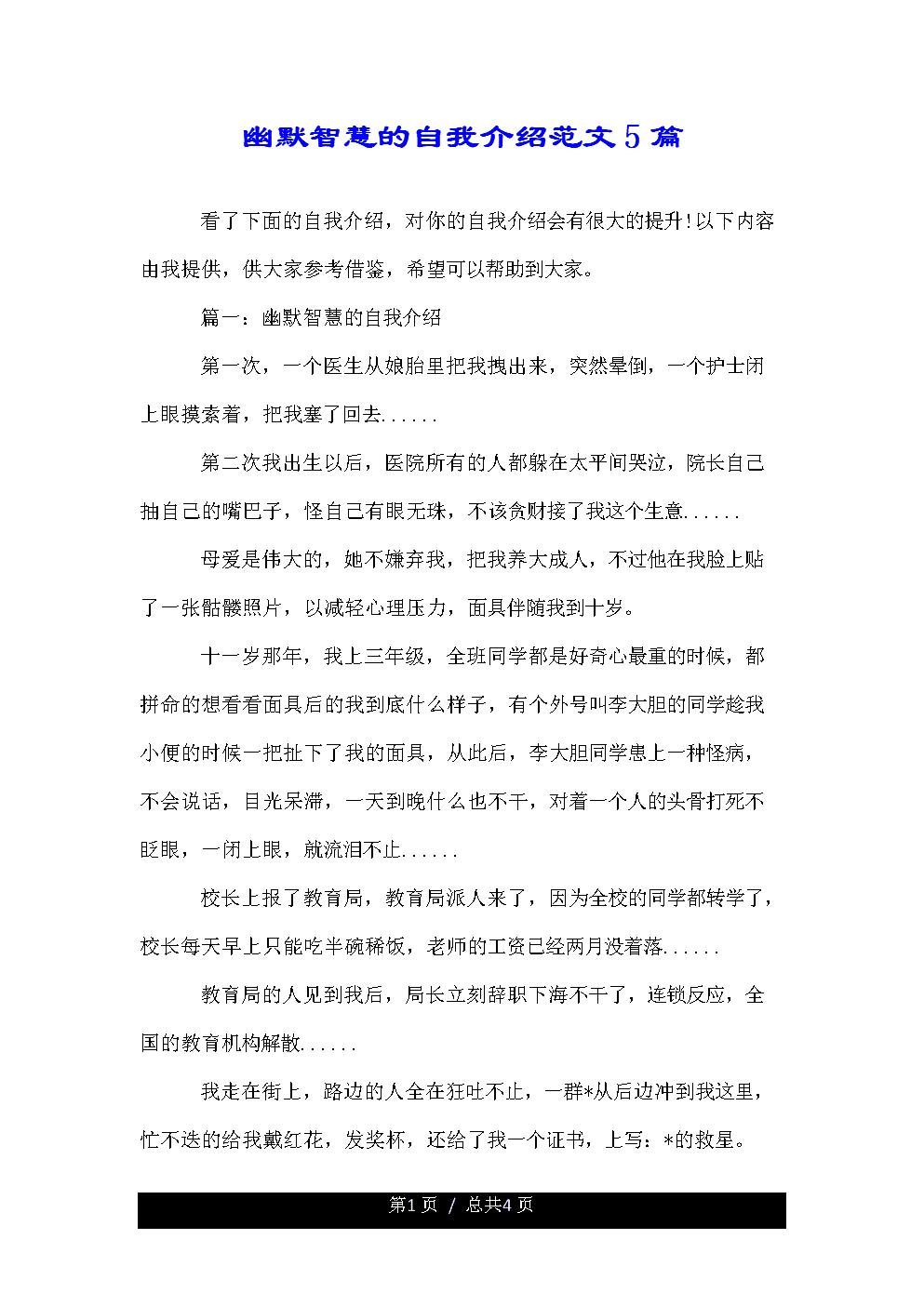 幽默智慧的自我介紹范文5篇.doc