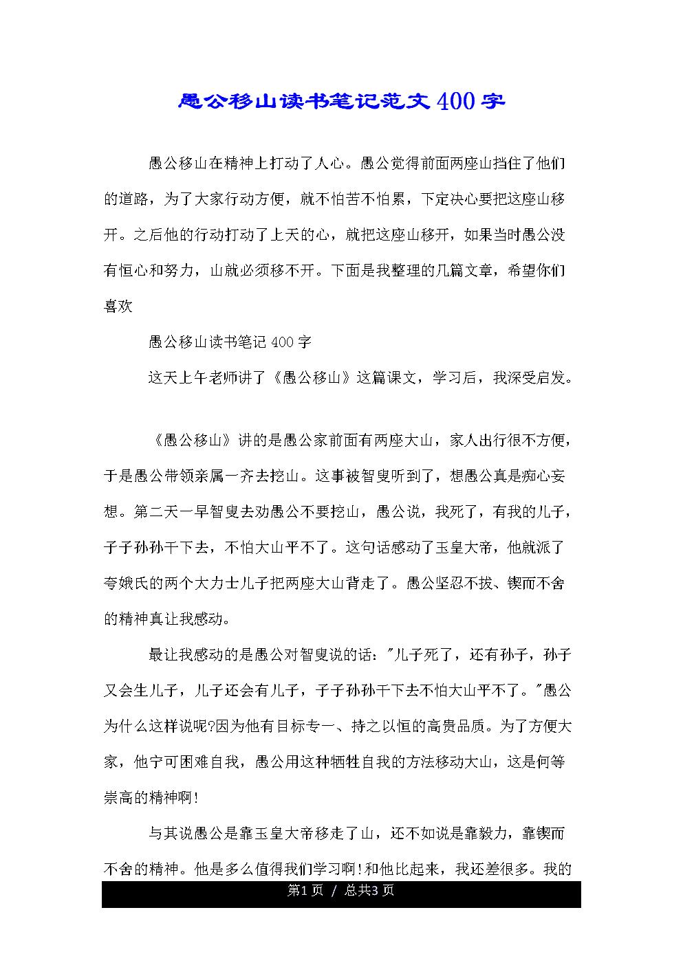 愚公移山讀書筆記范文400字.doc