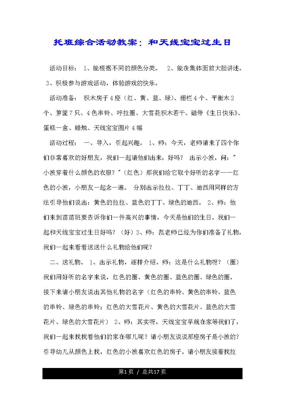 精--托班綜合活動教案:和天線寶寶過生日.doc