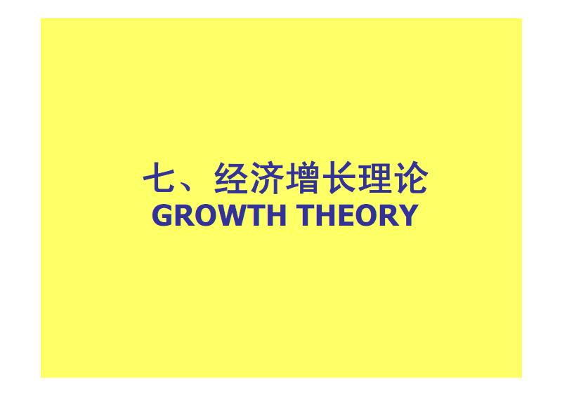 七丶經濟增長理論.pdf