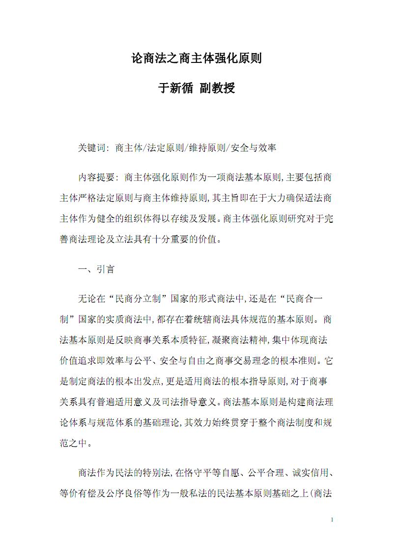 論商法之商主體強化原則.pdf