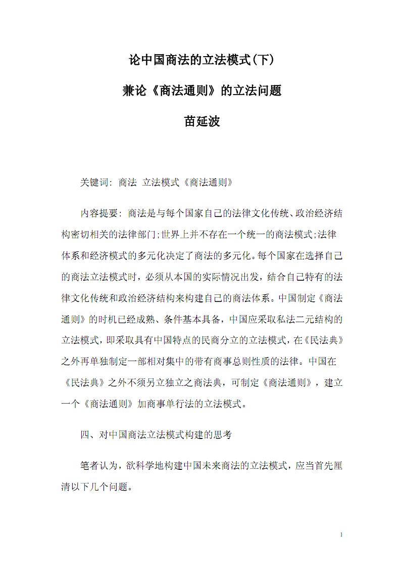 論中國商法的立法模式(下).pdf