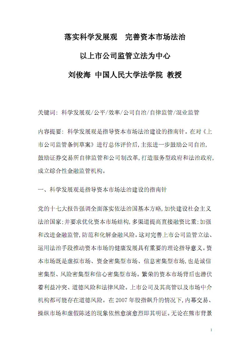 落實科學發展觀_完善資本市場法治.pdf