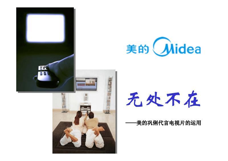 美的鞏俐代言電視片運用的思考.pdf