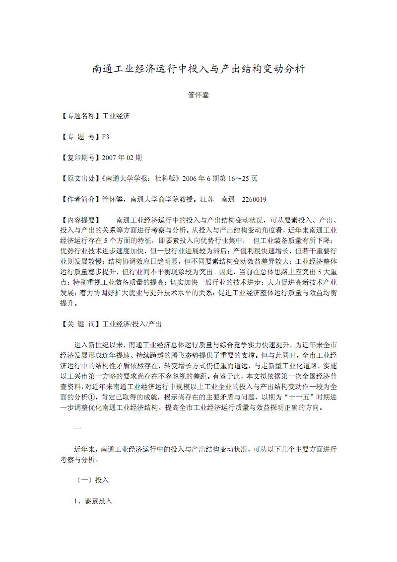 南通工業經濟運行中投入與產出結構變動分析.pdf