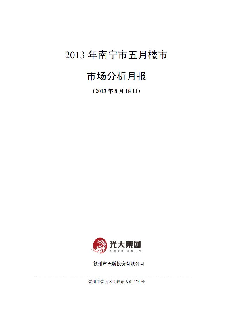 南寧市五月樓市市場分析月報.pdf
