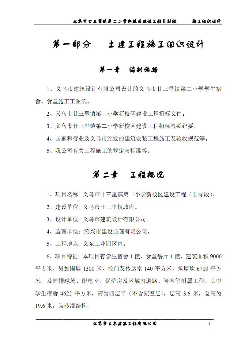 廿三里二小學施工組織設計方案.pdf