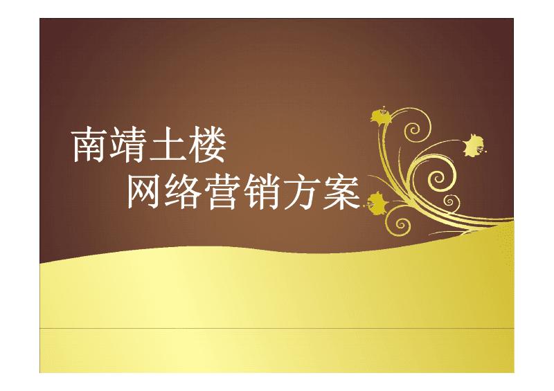 南靖土樓網絡營銷方案.pdf