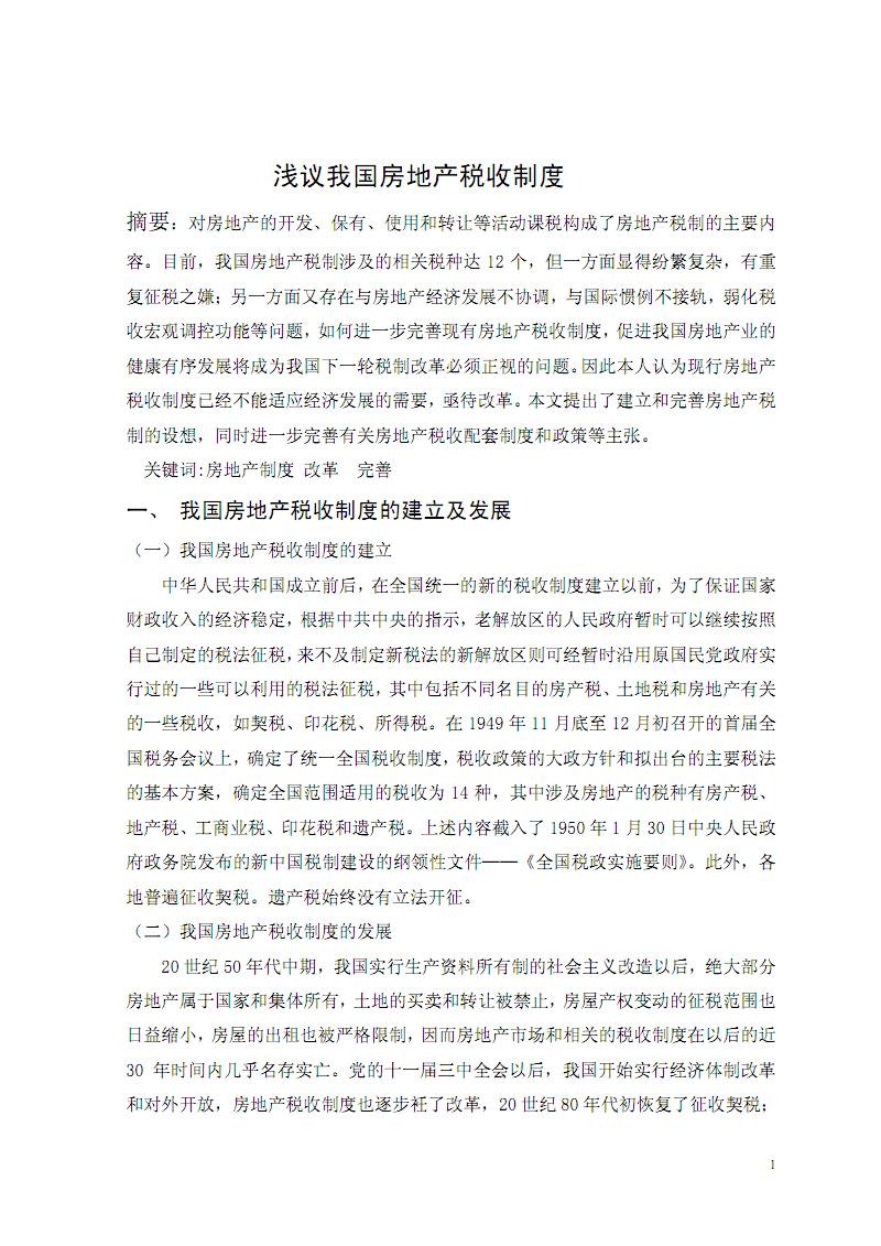 淺議我國房地產稅收制度.pdf