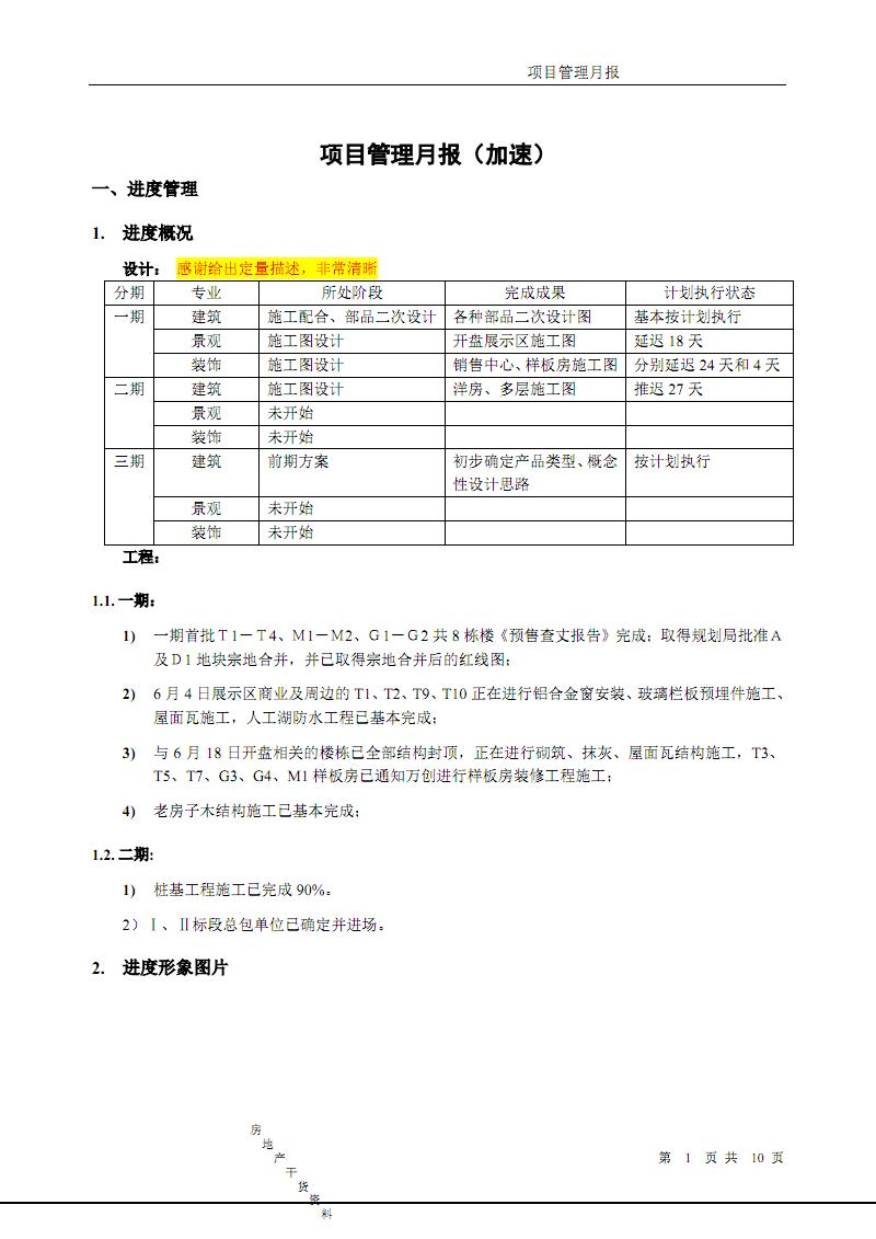 項目層面:某項目管理月報-房地產-2020_解密.pdf