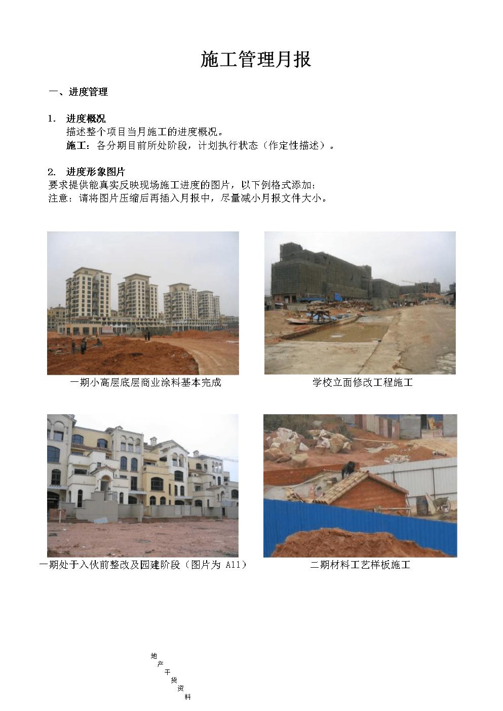 項目層面:施工管理月報-房地產-2020_解密.docx