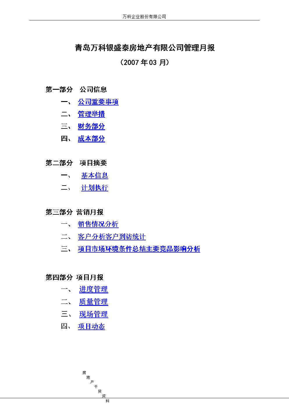 項目層面:萬科管理月報-房地產-2020_解密.docx