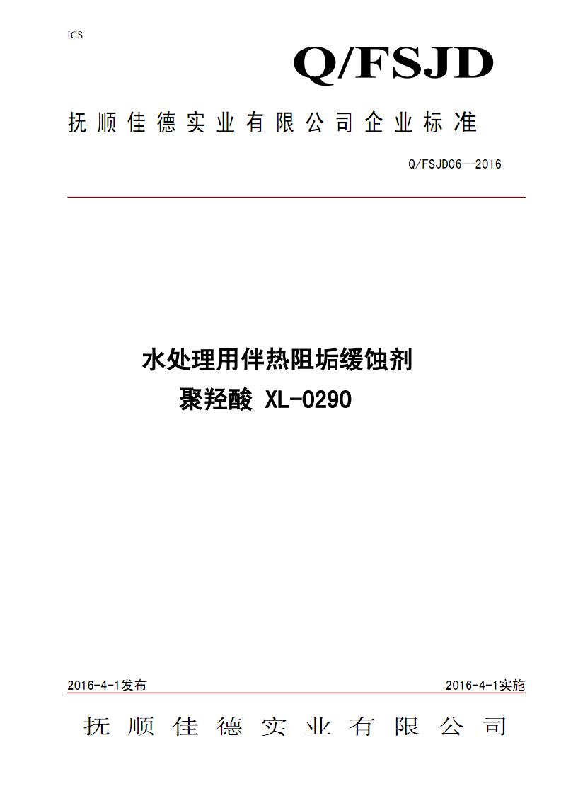 Q FSLD06-2016_水處理用阻垢緩蝕劑XL-0290.pdf