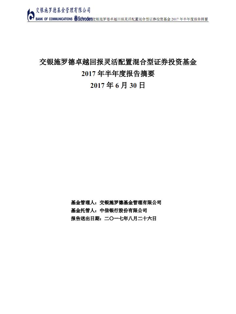 交銀卓越回報靈活配置混合證券投資基金2017年半年度總結報告.pdf