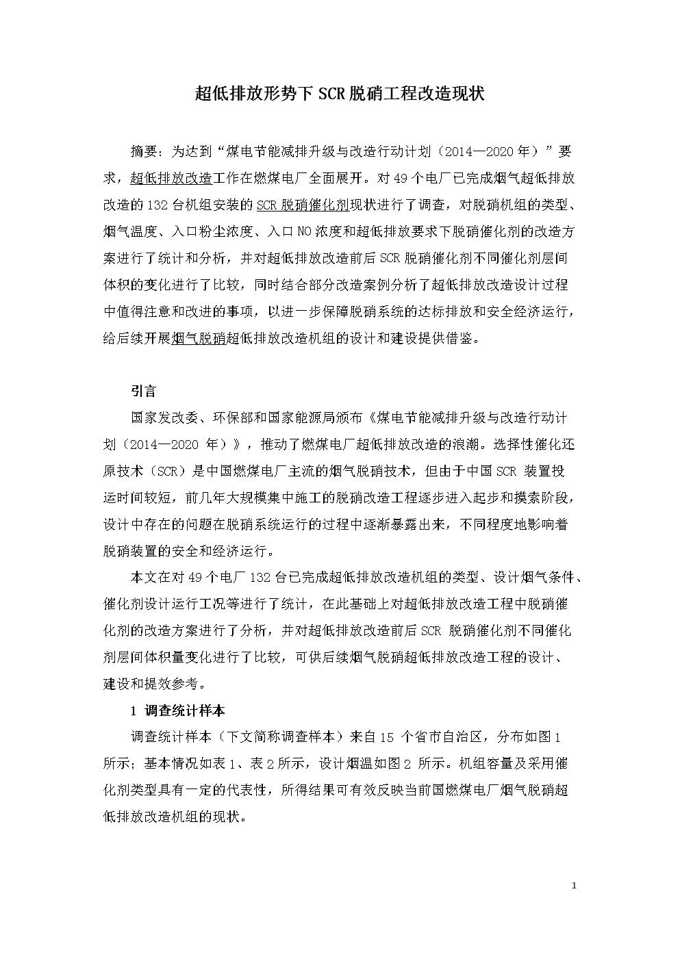 超低排放形勢下SCR脫硝工程改造現狀.doc