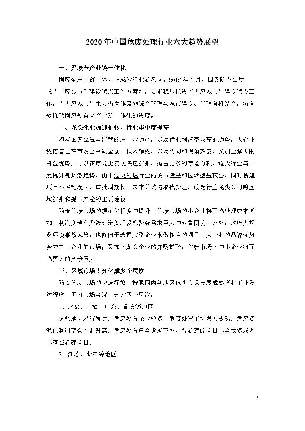 2020年中國危廢處理行業六大趨勢展望.doc