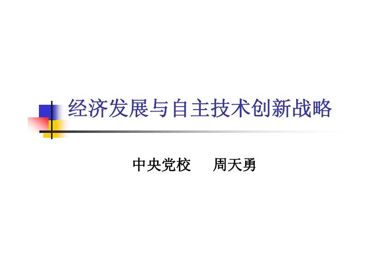 經濟發展與自主技術創新戰略.pdf