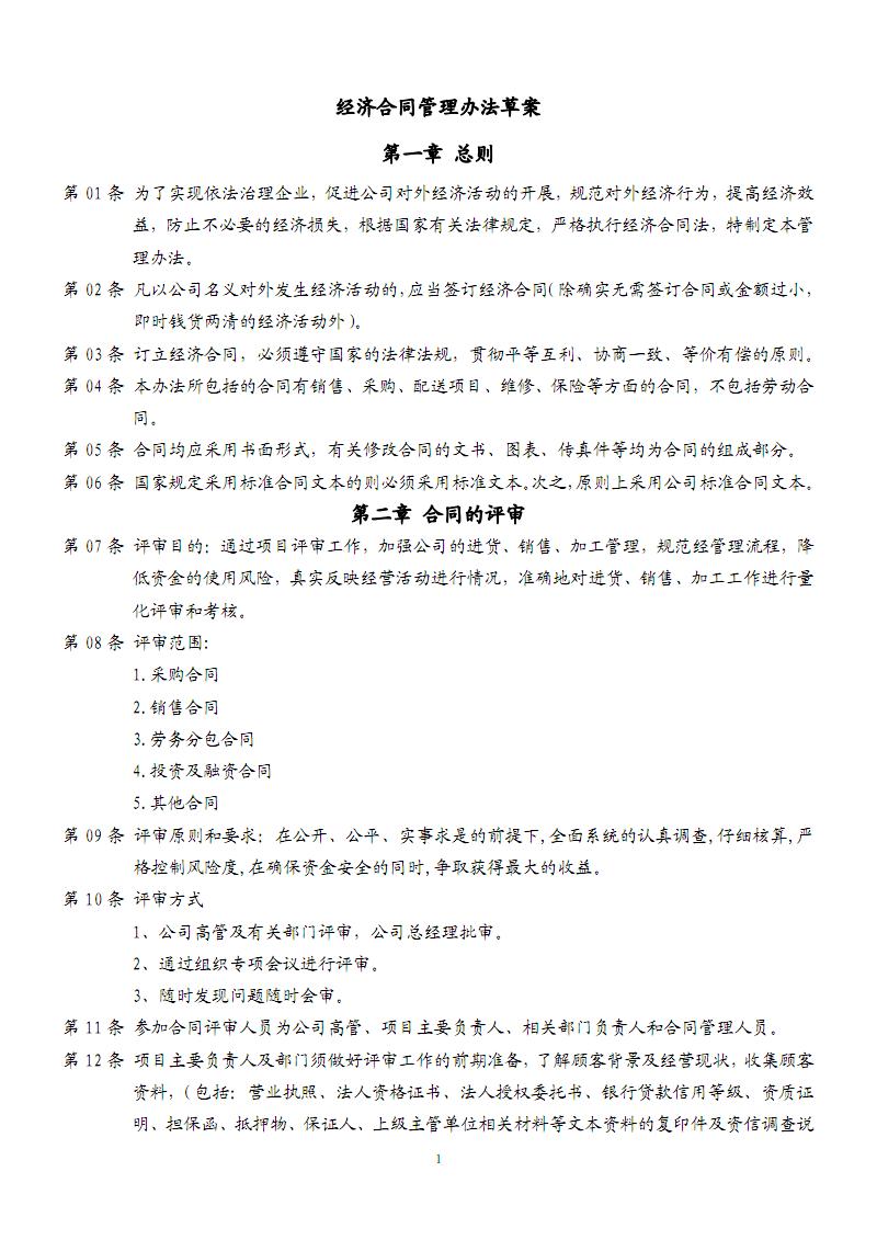 經濟合同管理辦法(草案6).pdf