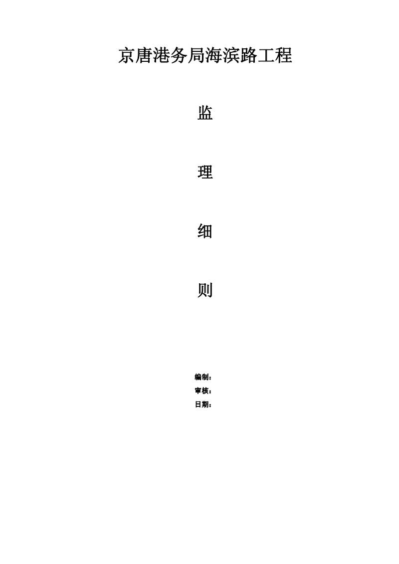 京唐港務局海濱路工程監理細則.pdf