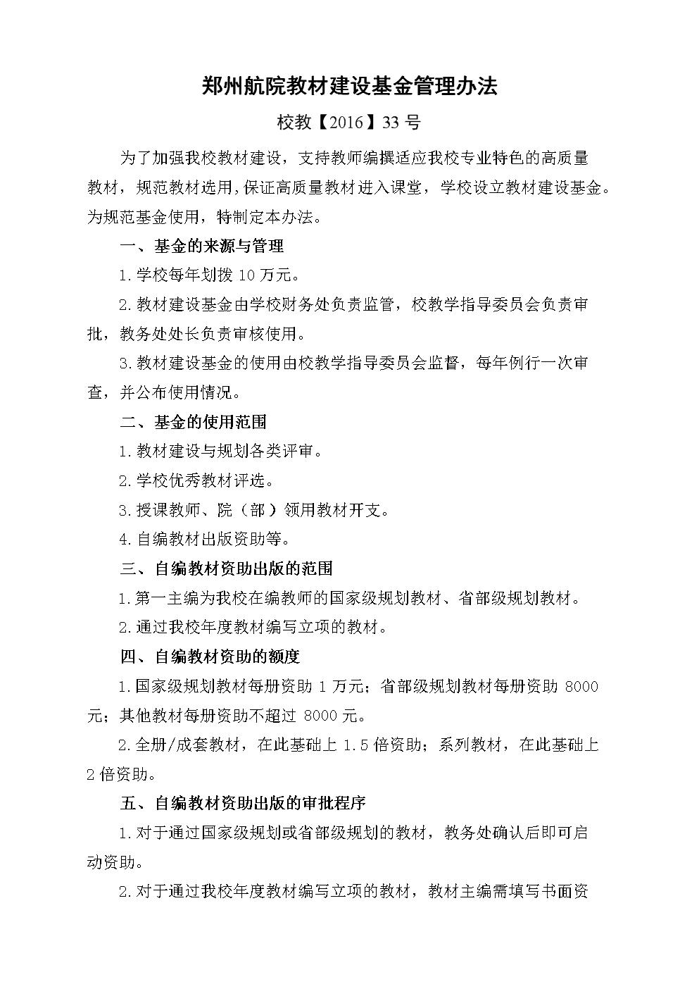鄭州航院教材建設基金管理辦法.doc
