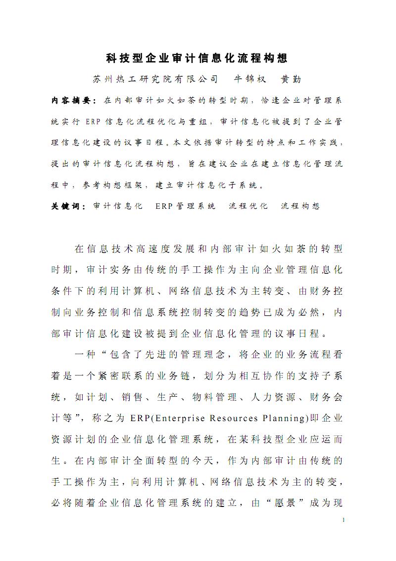 科技型企業審計信息化流程構想.pdf
