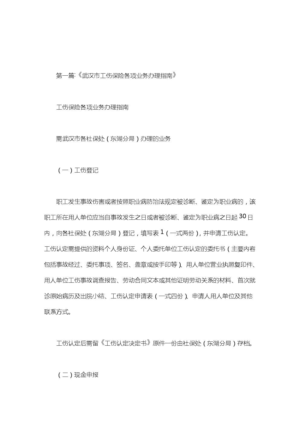 武漢辦理社會保險繳費證明.doc