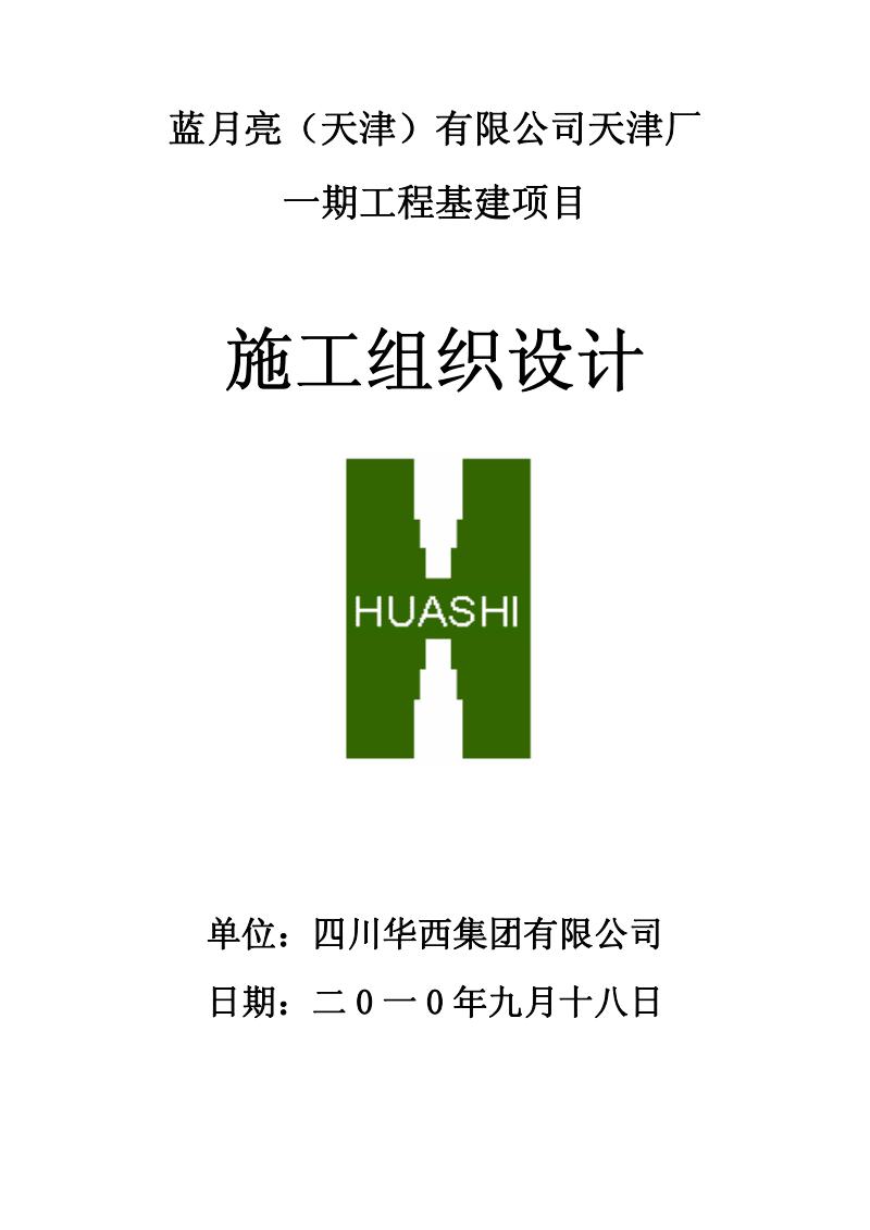 藍月亮(天津)有限公司天津廠一期工程基建項目施工組織設計.pdf
