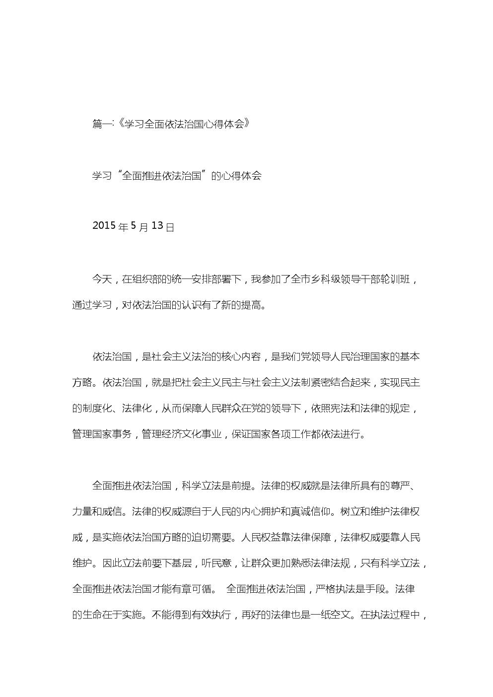 學習依法治國心得體會,,,,,檢察機關.doc