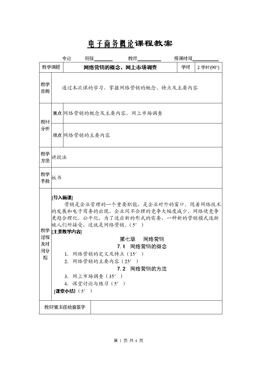 電子商務教案——網絡營銷.doc