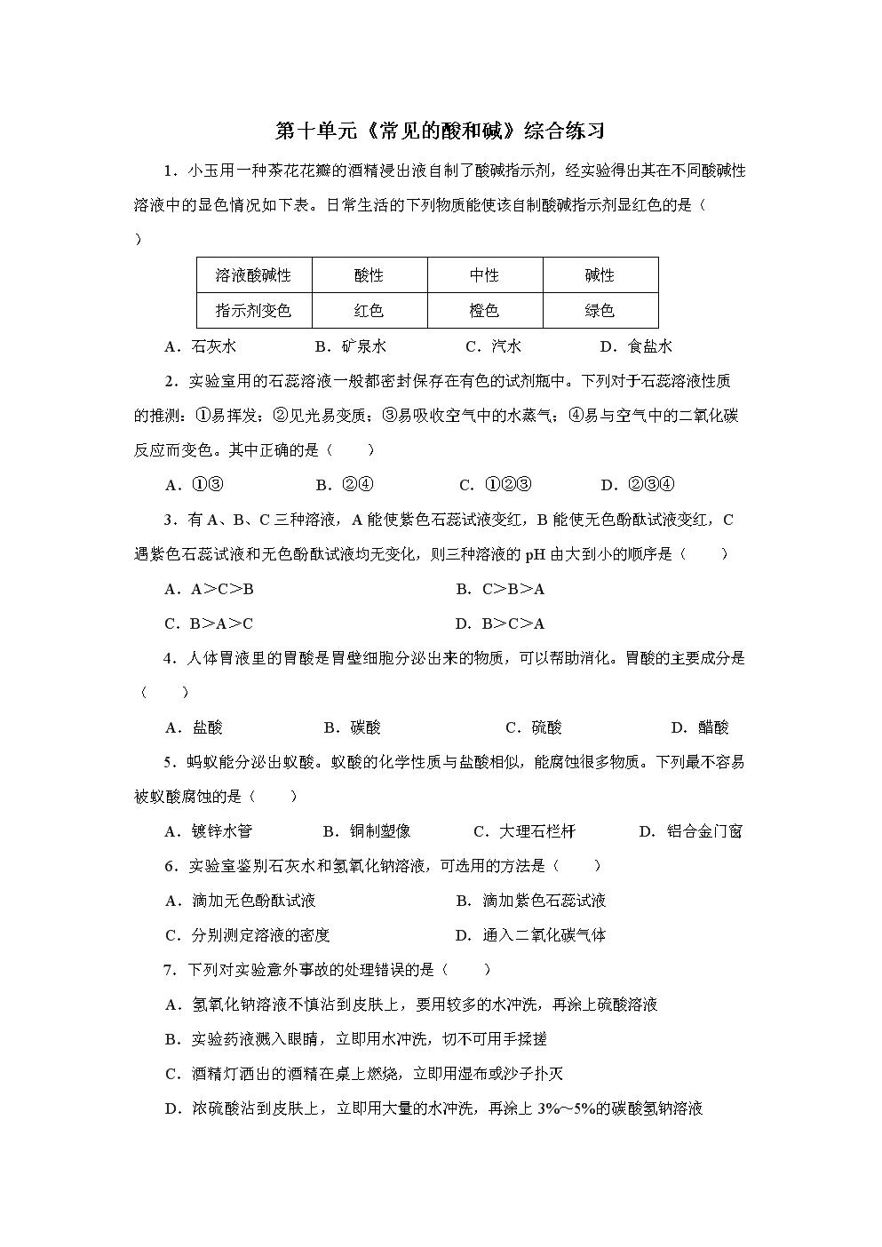 高中生物  第十單元酸堿綜合練習.doc