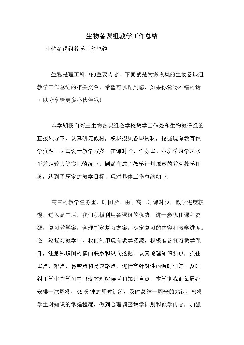 生物備課組教學工作總結.doc