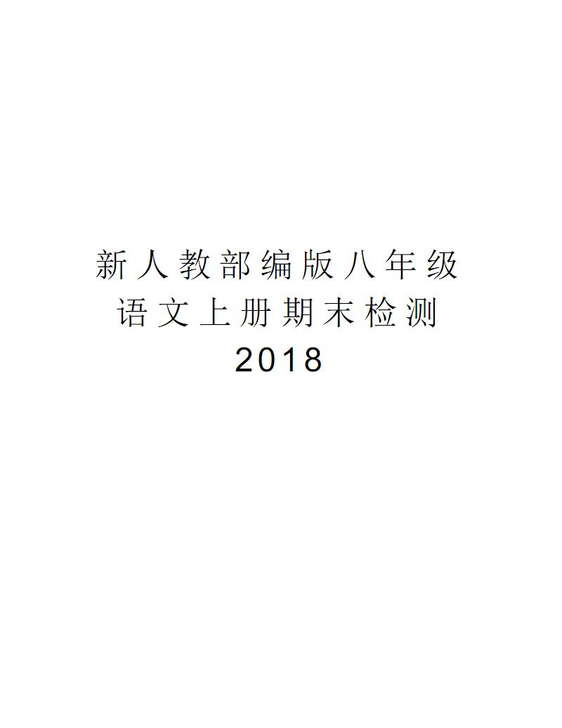 新人教部編版八年級語文上冊期末檢測2018知識分享.pdf